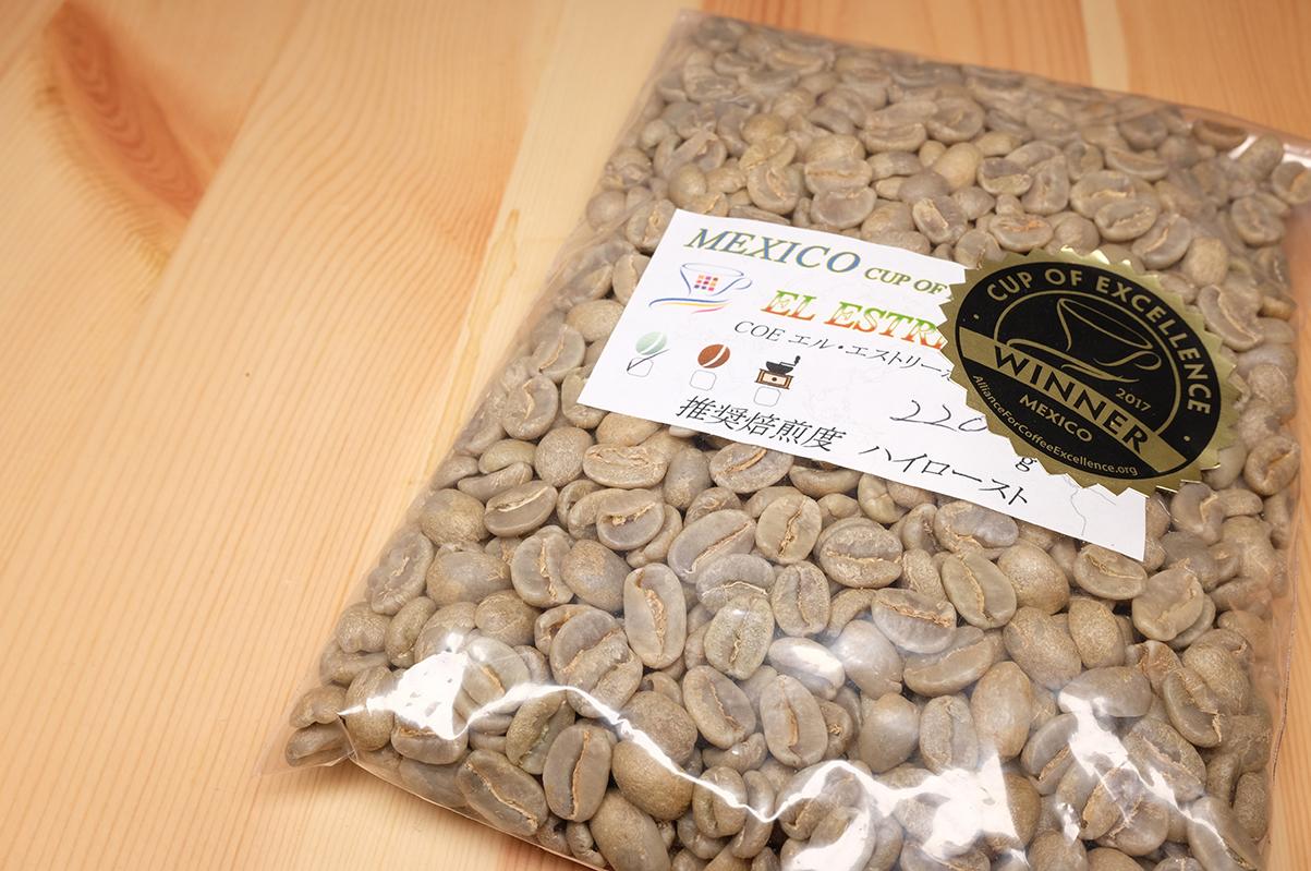 COE カップ・オブ・エクセレンス コーヒー生豆