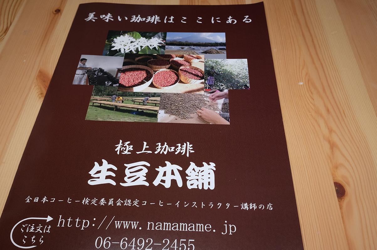 生豆本舗 パンフレット