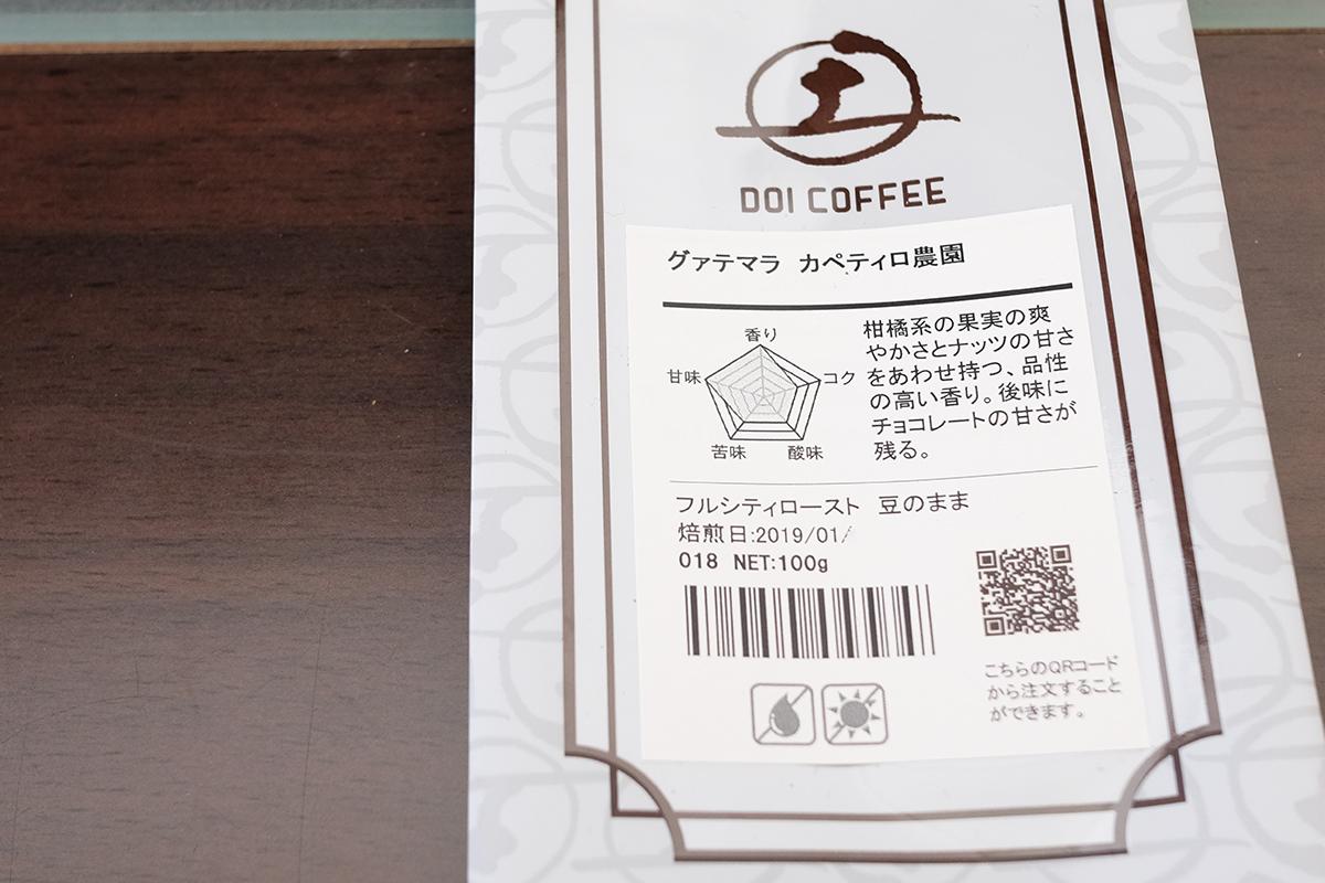 土居珈琲のコーヒー豆の開封済みパッケージ