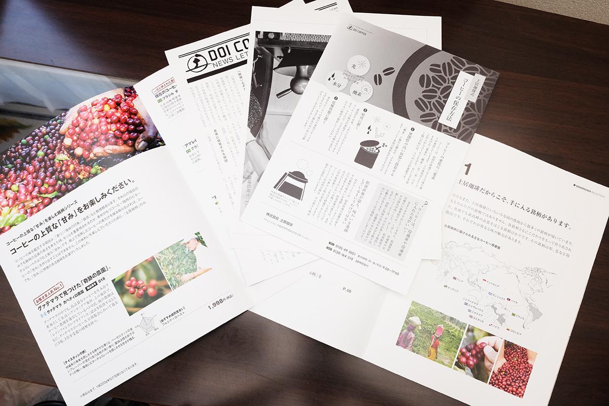 土居珈琲のコーヒー豆についてきたパンフレット