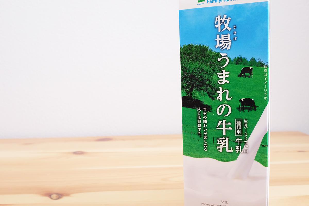 ファミリーマート 牧場生まれの牛乳