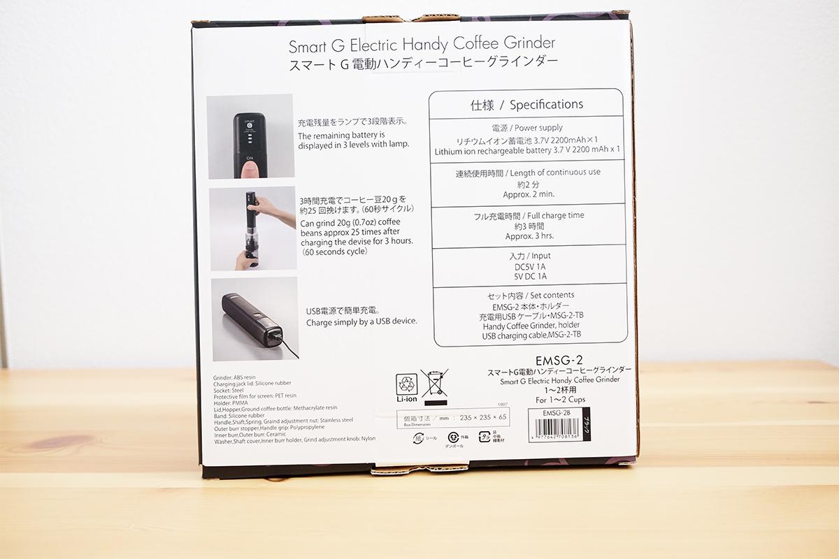 スマートG電動ハンディーコーヒーグラインダーのパッケージ裏
