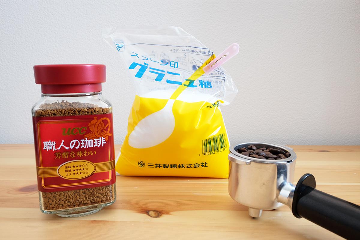 ダルゴナコーヒーの材料