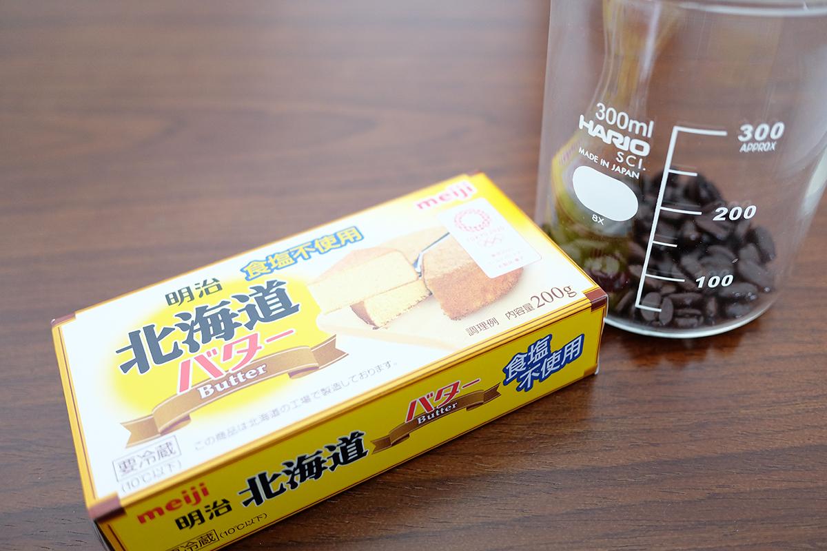 無塩バターとコーヒー豆