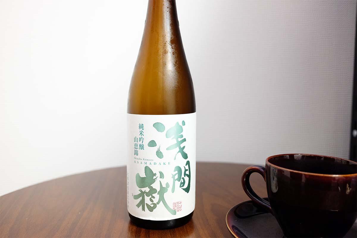 浅間嶽 四合瓶