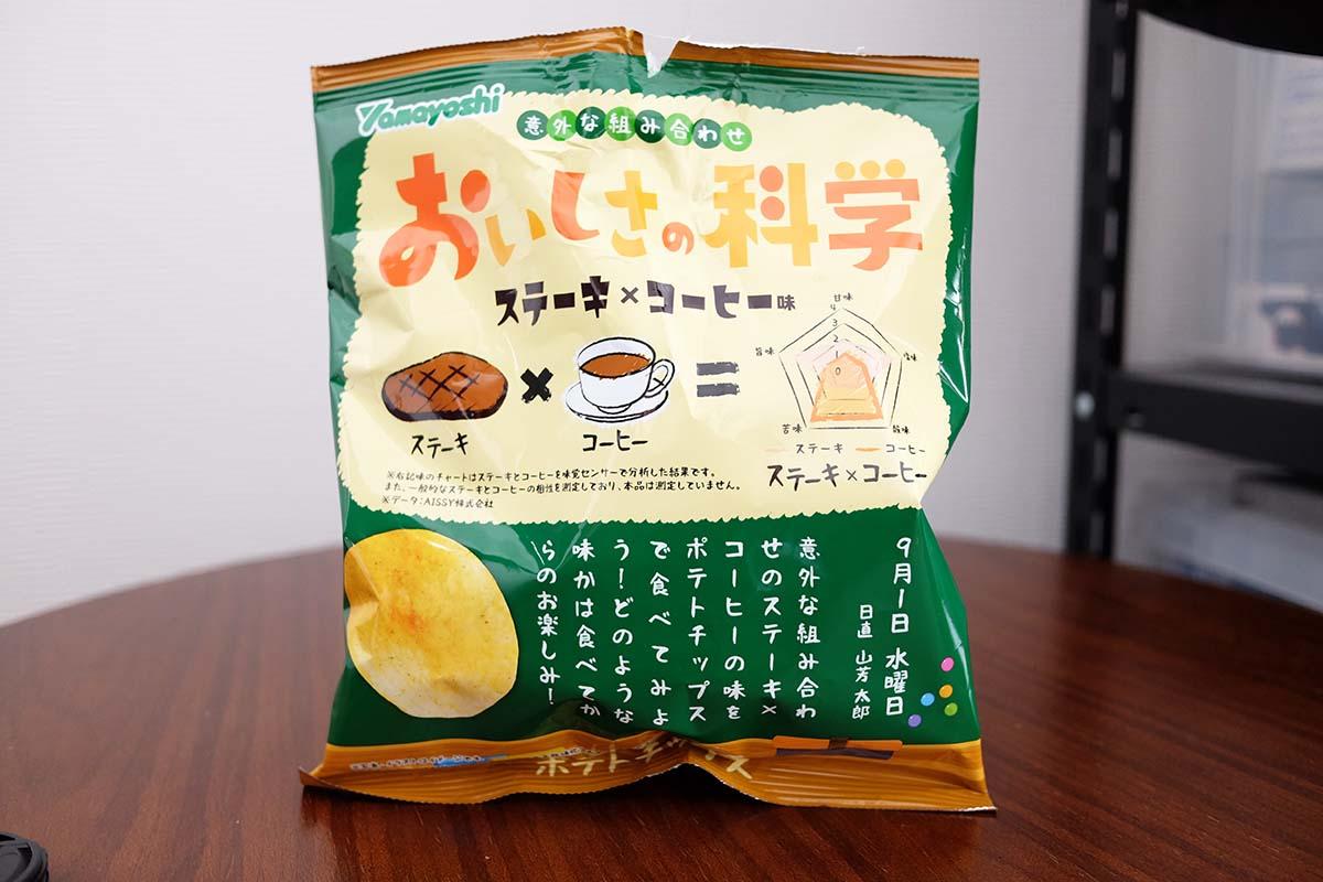 ステーキ×コーヒー ポテトチップス パッケージ